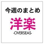 ケンドリック強烈広告が渋谷に出現、デミ・ロヴァート薬物過剰摂取か、ドレイク勢い止まらず:今週の洋楽まとめニュース