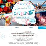 フォートラベル、「旅行記フォトコンテスト」開催中 ザ・リッツ・カールトン沖縄の宿泊券などプレゼント