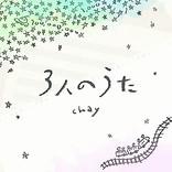 chay、新曲「3人のうた」リリックビデオ公開
