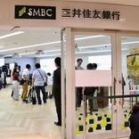 銀行をもっと気軽な場所に!三井住友銀行が汐留に新感覚の出張所を7月30日にオープン!!