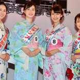 浴衣美女が夏を彩る! 『ゆかた美人コンテスト』グランプリは女子大生・平百恵さんに決定