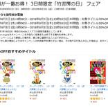 『Amazon』Kindleストアで3日間限定「竹書房の日」 本日初日はなんと70%オフ!