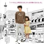 indigo la End、千原ジュニア主演/優香&清水富美加ら出演作『ごっこ』で初の映画主題歌