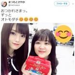 """山本彩、NMB48卒業発表に""""おまつ""""がコメント 篠田麻里子も和む「さやさやコンビ」"""