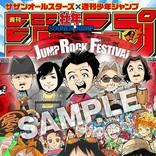 サザンオールスターズが『週刊少年ジャンプ』表紙に、インタビュー&ルポ漫画も掲載
