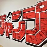『週刊少年ジャンプ展VOL.3』レポート 『ONE PIECE』や『NARUTO-ナルト-』など、原画総数440点以上!
