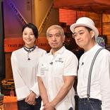 松本人志、設楽統が告白した相方日村のダイエットエピソードに苦笑「クレイジーですねえ」