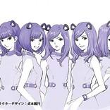 乃木坂46演じるマウスバンドがアニメ化 キャラクターデザインは『エヴァ』貞本義行が担当