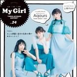 「My Girl」にてラブライブ!サンシャイン!!の伊波杏樹、逢田梨香子、小林愛香を大特集