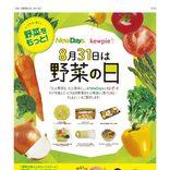 電撃文庫のキャラクターたちが「野菜の日」を応援! NewDaysで限定グッズを手に入れよう!