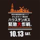 10-FEET、サンボマスターなどが長崎ハウステンボスにて開催の西日本豪雨復興支援イベントに出演