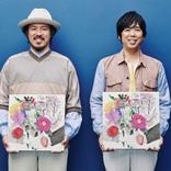 スキマスイッチ、「奏(かなで)」が東京海上日動あんしん生命「メディカルKit R」新CMのタイアップソングに!