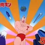 「キン肉マン」「北斗の拳」「SLAM DUNK」 ジャンプ漫画の歴代TVアニメ約80タイトルが無料公開