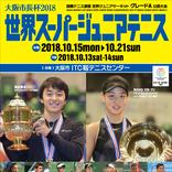 次代の錦織、伊達公子を目撃せよ! 『2018世界スーパージュニアテニス』が大阪で開催