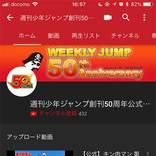 スラムダンク、幽遊白書など約80タイトル以上を無料配信!ジャンプ公式YouTubeチャンネル登場