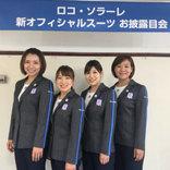 LS北見 吉田夕梨花、新オフィシャルスーツ姿公開、「かっこいい」と大絶賛