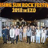 愛し、愛されて20年『RISING SUN ROCK FESTIVAL 2018 in EZO』の魅力と熱いライブの数々を現地レポート