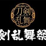 ミュージカル『刀剣乱舞』~真剣乱舞祭 2018~刀剣男士18振りが5都市に出陣!