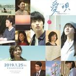 横浜流星主演『愛唄』、清原果耶がヒロイン役&成海璃子&中山美穂ら出演