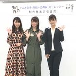 元AKB48高城亜樹、前田亜美、藤江れいなが『君のことが好きだから』MV以来の共演 オムニバス映画でトリプル主演