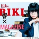 欅坂46 平手友梨奈主演、映画「響 -HIBIKI-」の名場面をGIF化