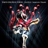 """東京ワンピースタワー×DAZZLE×イマーシブシアター!『ONEPIECE』の世界に""""没入""""する演劇プログラムが誕生"""