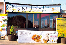 あわじ島バーガー 淡路島オニオンキッチン 本店