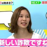 朝日奈央、ギャルを隠し通す金髪JKに「新しい詐欺」