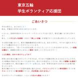 ボランティアの意義は「やりがい・感動・絆」 『東京五輪 学生ボランティア応援団』のサイトが登場し話題に