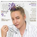 「韓流ぴあ」最新号表紙にチャン・グンソク、12ページの大特集
