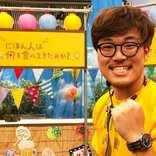 キャプテン・村上信五の男気に『27時間テレビ』インスタ担当ADが「男でも惚れる」