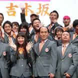 よしもと発・吉本坂46、全46名のメンバーがついにお披露目