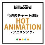 【ビルボード】ジャニーズWEST『キャプテン翼』OP曲がアニメ・チャート断トツ1位
