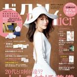 山口紗弥加、ウエディングドレス姿で美脚披露 結婚観も明かす