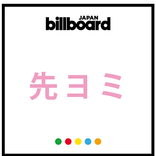 【先ヨミ】ENDRECHERIの新シングルが59,441枚を売り上げ現在首位 back number新曲もTOP5入り
