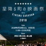 非日常体験を!野外映画祭「星降る町の映画祭2018」開催