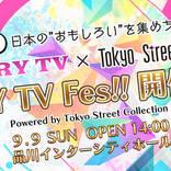 9月開催の『TiARY TV Fes!!』、第4弾出演者にACE、ダンテ・カーヴァーら発表
