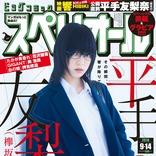 映画「響-HIBIKI-」主演の平手友梨奈が「ビッグコミックスペリオール」表紙に登場!