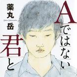 佐藤浩市・天海祐希 競演、テレ東SPドラマ「Aではない君と」豪華出演者を発表