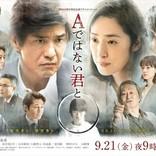SPドラマ『Aではない君と』佐藤浩市の息子役に新人・杉田雷麟を抜てき
