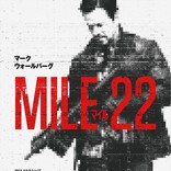 M・ウォールバーグと4度目のタッグ! P・バーグ監督最新作が日本公開