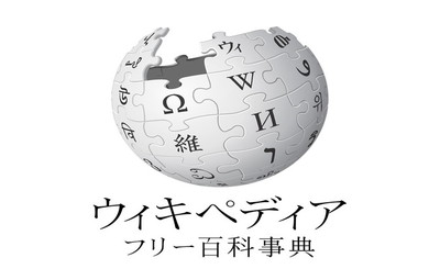 ウイキペディア