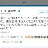 デーブ・スペクターさん「24時間テレビはチャリティーでギャラもらえる」「東京五輪は巨大なビジネスなのにボランティアはタダ働き」ツイート大反響