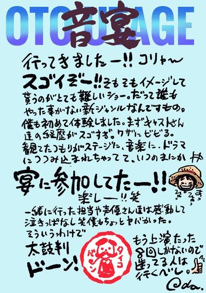 ワンピース音宴』を体感した尾田栄一郎が直筆コメント「太鼓判ドーン ...