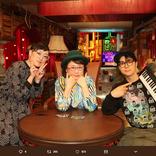能町みね子、菊川怜の演技をディスる「わざとらしくびっくりする」