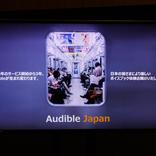 ボイスブック配信サービスの『Audible』が月額のコイン制への移行を発表 国内向けコンテンツを拡充しショートコンテンツ聴き放題の『Audible Station』も開始