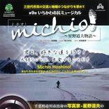 普通の市民が演じるミュージカル 市ミューの「michio!」