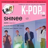 SHINeeが表紙&JBJ95(ケンタ&サンギュン)がバック・カバーの『K-POPぴあ vol.4』発売