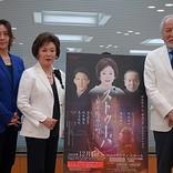 佐久間良子と村井國夫が51年ぶりにタッグ、能を題材にしたオペラで