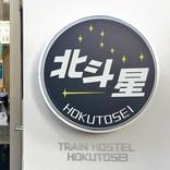 【宿泊費1800円】 寝台列車『北斗星』のパーツを再利用したホテル 「トレインホステル北斗星」に泊まってみた